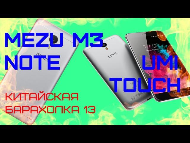 Айфономорфные Meizu M3 Note и UMI Touch в Китайской барахолке v13