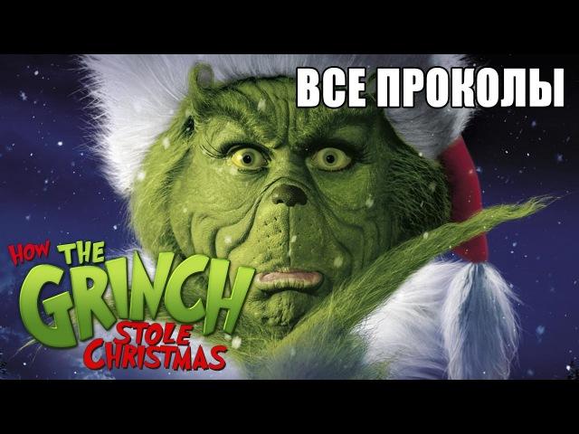КиноГрехи: Все проколы «Гринч – похититель Рождества» чуть менее, чем за 14 минут (feat. ДжоШизо)