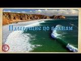 Плывущие по волнам - Олег Спицын &amp Солнечный Ветер