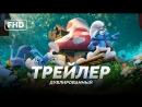 DUB | Трейлер: «Смурфики. Затерянная деревня  Smurfs׃ The Lost Village - Official Teaser Trailer» 2017