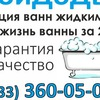 мойдодыр реставрация ванн витебск