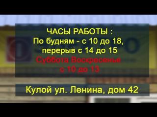 Магазин «ЭЛЕКТРО» Кулой, ул.Ленина д 42