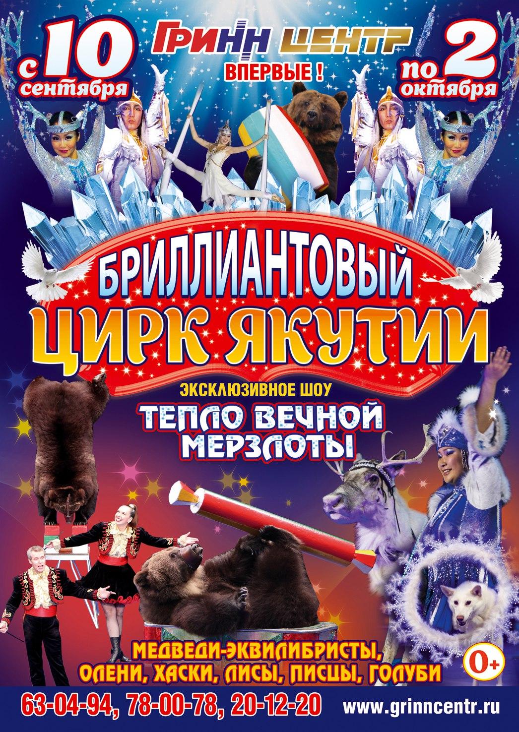 Бриллиантовый цирк Якутии «Тепло вечной мерзлоты»