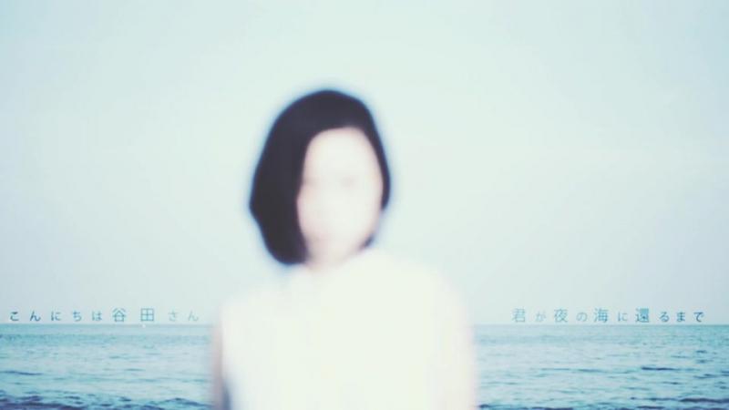 Sm30072953 初音ミク 君が夜の海に還るまで こんにちは谷田さん