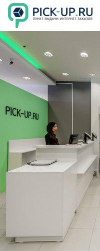 pick up ru