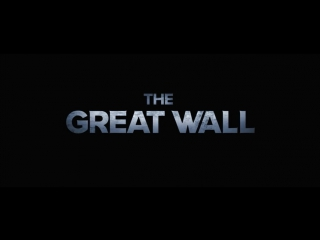 Трейлер фильма Великая стена (The Great Wall)