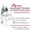 «Арт Индустрия» рекламное агентство