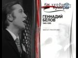 Белов Геннадий