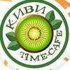 Уютное time-cafe КИВИ/антикафе в Самаре