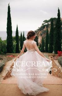 Пошив свадебных платьев белгород