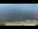 #OShe - Дикий пляж