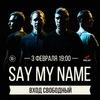 Say My Name   03.02.2017   Биржа Бар   Free
