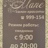 "Салон красоты ""Mane"" (Манэ)г.Сургут"