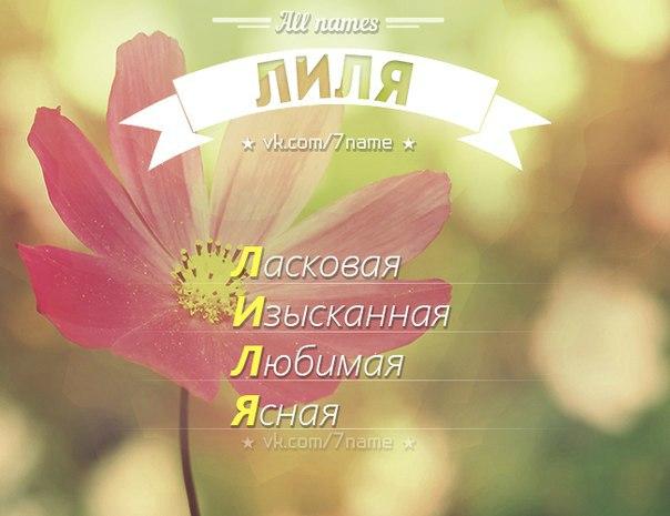 Картинки на имя лиля