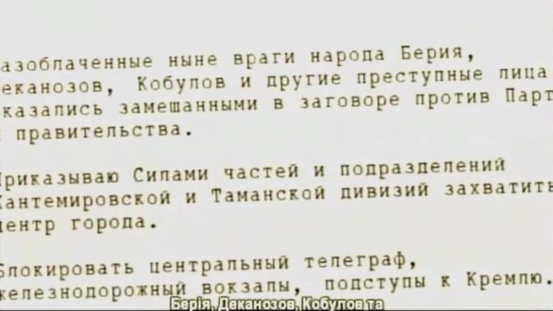 БЕРИЯ проигрыш дорога (1 серия)
