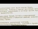 БЕРИЯ проигрыш дорога 1 серия