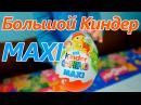Киндер сюрприз Макси или Большой киндер макси Maxi kinder egg Відкриваємо великий кіндер Максі