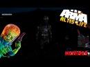 ArmA 3 Altis Life NEMISES Марс Атакует