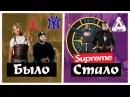 КАК ИЗМЕНИЛСЯ ШМОТ РЭПЕРОВ? (Supreme, Гоша Рубчинский, Palace, Vans)