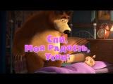 Маша и Медведь - Спи, моя радость, усни! Трейлер Скоро новая серия!