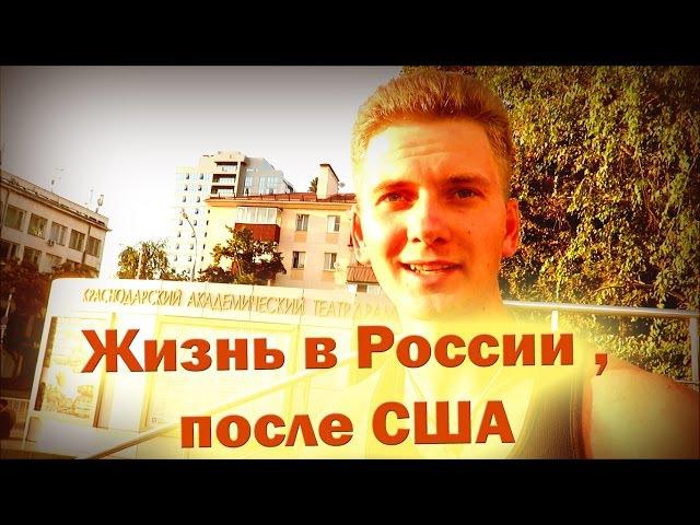 Жизнь в России, после 6ти месяцев жизни в США? (личное мнение)