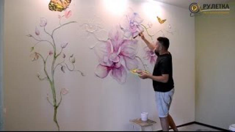 Объемная 3D художественная роспись стен орхидея СК Рулетка комплексный ремонт квартир под ключ