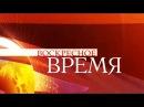 Воскресное ВРЕМЯ 12.02.2017 Итоги Недели Первый Канал Последние новости на 1 канале