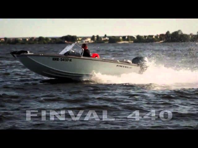 Алюминиевая лодка Finval 440