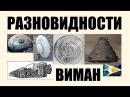 Виды виман разных типов История в расшифровке Мироустройство 10 16 веков