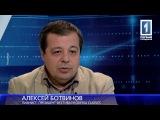 Алексей Ботвинов на
