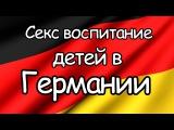 Немцы покидают Гepманuю и едут в Сибиpb. Сегодня в мире