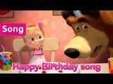 Masha And The Bear - Happy Birthday song (Once Upon a Year)