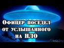 Пришельцы забрали на НЛО офицера российской секретной части