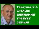 Торсунов О.Г. Сколько ВНИМАНИЯ ТРЕБУЕТ СЕМЬЯ?