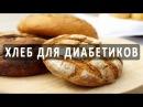 Какой хлеб можно есть при сахарном диабете? Рецепт диабетического хлеба