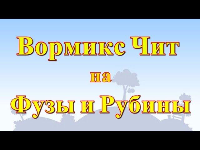 Вормикс читы на фузы и рубины Скачать чит - goo.gl/fe7Tox