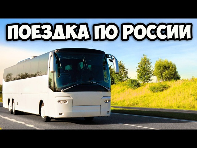 Поездка по России || Ростовская область || Калмыкия || Приютное || На дальней заста...