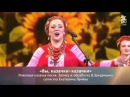 Кубанский казачий хор - Вы, казачки казачки (2016)