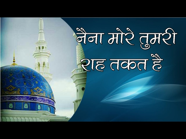 Sufi Qawwali - NAINA MORE TUMRI RAAH TAKAT HAI