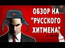 РУССКИЙ ХИТМАН ОБЗОР ИГРЫ ALEKHINE'S GUN