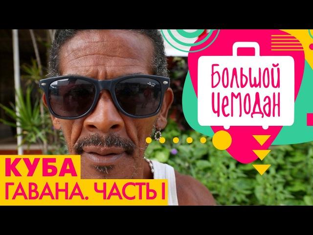 Гавана Куба Часть I Акустическое путешествие по Гаване Куба I Havana Cuba