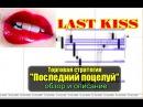 Торговая стратегия Форекс Последний поцелуй. Тулеген Уразалиев. Полный обзор Last Kiss