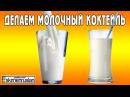 Делаем молочный коктейль