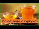 Польза воды с куркумой Почему утром стоит выпивать стакан воды с куркумой
