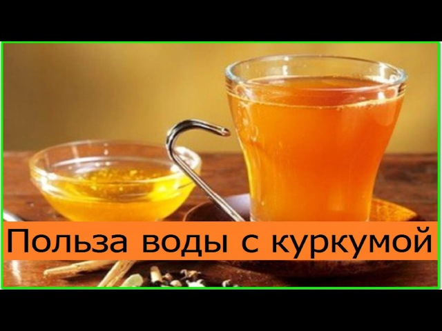 Польза воды с куркумой. Почему утром стоит выпивать стакан воды с куркумой