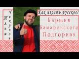 Как играть русское Барыня, Камаринского, Подгорная (гармонь хромка)