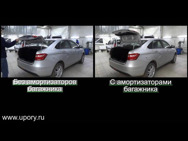 Работа амортизаторов (упоров) багажника для Lada Vesta (арт. AB-LD-VS00-00) от upory.ru