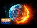 Тайны Чапман. Тайные знаки конца света (26.12.2016) HD