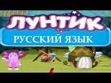 Лунтик новые серии. Лунтик учит русский язык .Полная версия мультфильма