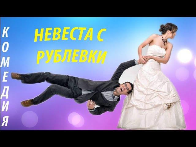 КОМЕДИЯ НЕВЕСТА С РУБЛЕВКИ 2016 русские комедии новинка 2016